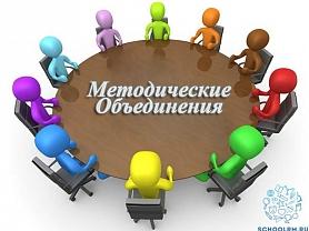 Методическое объединение учителей- -логопедов