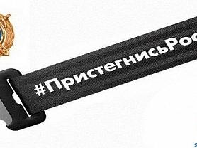 Социальная интернет-кампания «Пристегнись, Россия!»