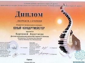 """Поздравляем учащихся школы с успешными выступлениями в городском конкурсе """"Юный концертмейстер""""!"""