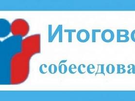 Итоговое устное собеседование по русскому языку