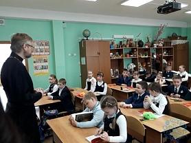 Протоиерей Сергий Аверин в гостях у  3Б класса