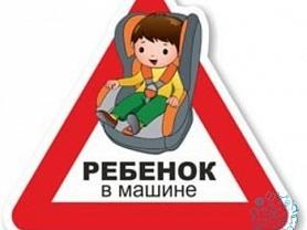 """Оперативно-профилактическое мероприятие """"Ребенок-пассажир"""""""