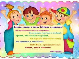 """Выпускной бал """"Радуга-дуга"""""""