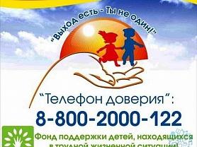 17 мая - День детского телефона доверия