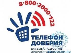 17 мая 2018 года — Международный день «Детского телефона доверия»