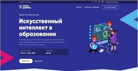 Рузаевка | С 27 сентября по 10 октября 2021 года будет проводиться  очередной «Урок Цифры» по теме «Искусственный интеллект в образовании» -  БезФормата