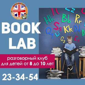 """Разговорный клуб """"BOOK LAB"""": читаем, говорим, играем, поём и мастерим вместе!"""