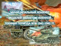 Муниципальный конкурс моделей военной техники периода ВОВ 1941-1945гг