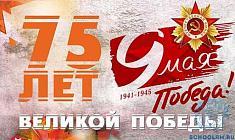 Онлайн-проект «Мой День Победы». Воронцов Антон, 7А класс
