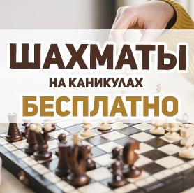 На каникулах шахматы бесплатно!