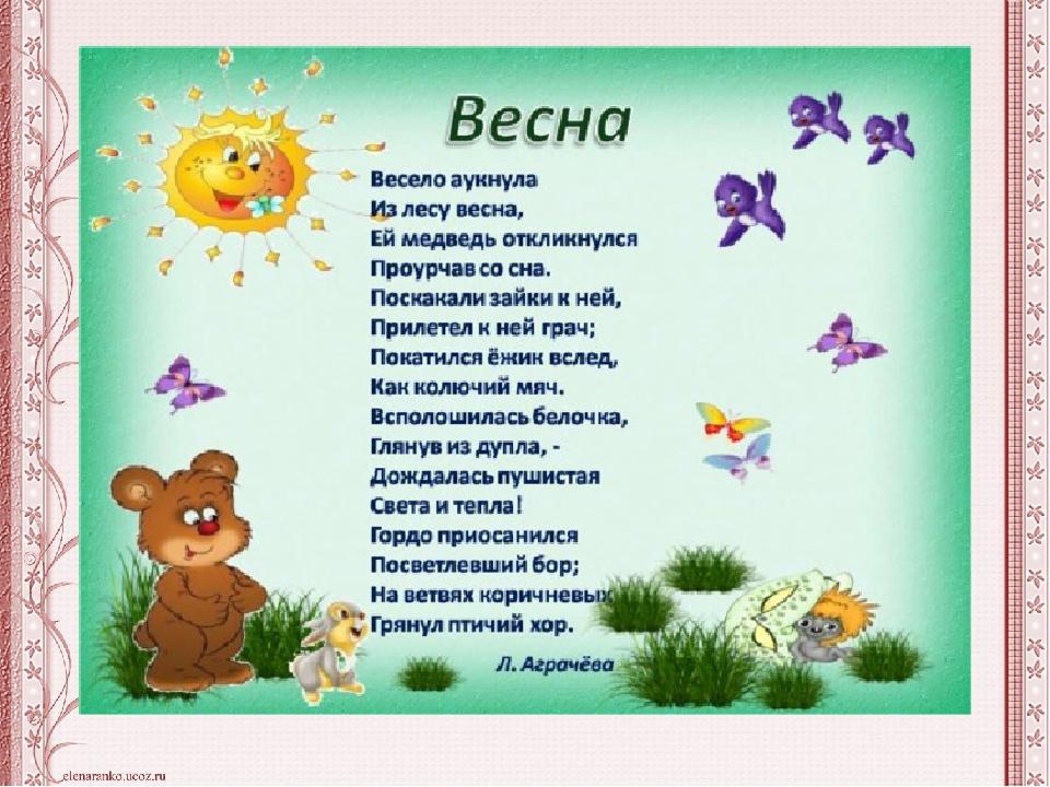 Поздравления с днем рождения в небольшие стихах мишутка-моя днем