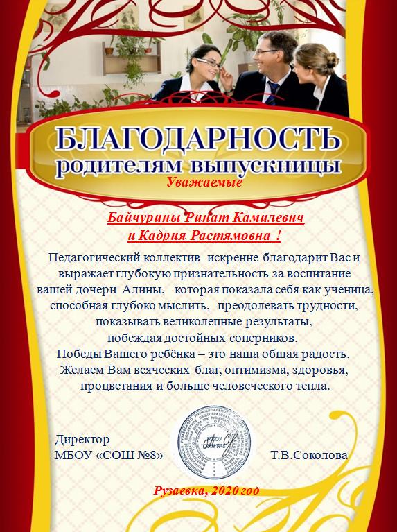 Поздравления выпускников 11 класса от родителей в русских народных костюмах
