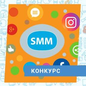 Конкурс «Стань лучшим SMM-специалистом школьной группы в социальной сети»
