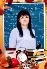 Введенская Юлия Сергеевна