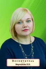 Мартынова Наталья Николаевна