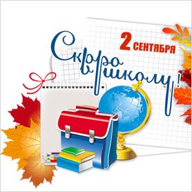 Торжественные линейки в школах Мордовии состоятся 2 сентября