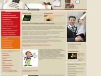 Методология и практика языка и литературы