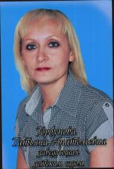 Горбунова Татьяна Анатольевна