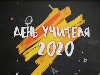 """Фильм """"День Учителя - 2020"""""""
