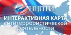 Интерактивная карта антитеррористической деятельности в Российской Федерации