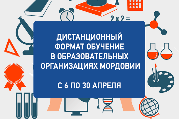 Дистанционное обучение с 6.04.2020 в образовательных организациях Мордовии