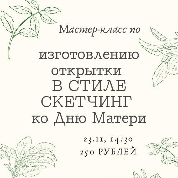 Студия иностранных языков приглашает на мастер-класс по изготовлению праздничных открыток ко Дню Матери
