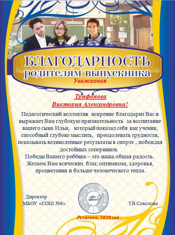 Веселое поздравление родителей кузнецовской школы выпускникам