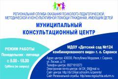 Муниципальный консультационный центр оказания психолого-педагогической, методической и консультативной помощи гражданам имеющим детей.