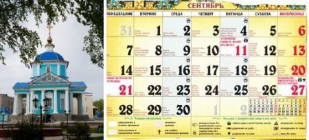 """#Рубрика #""""Церковный праздник"""""""