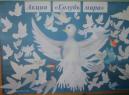 голубь мира6