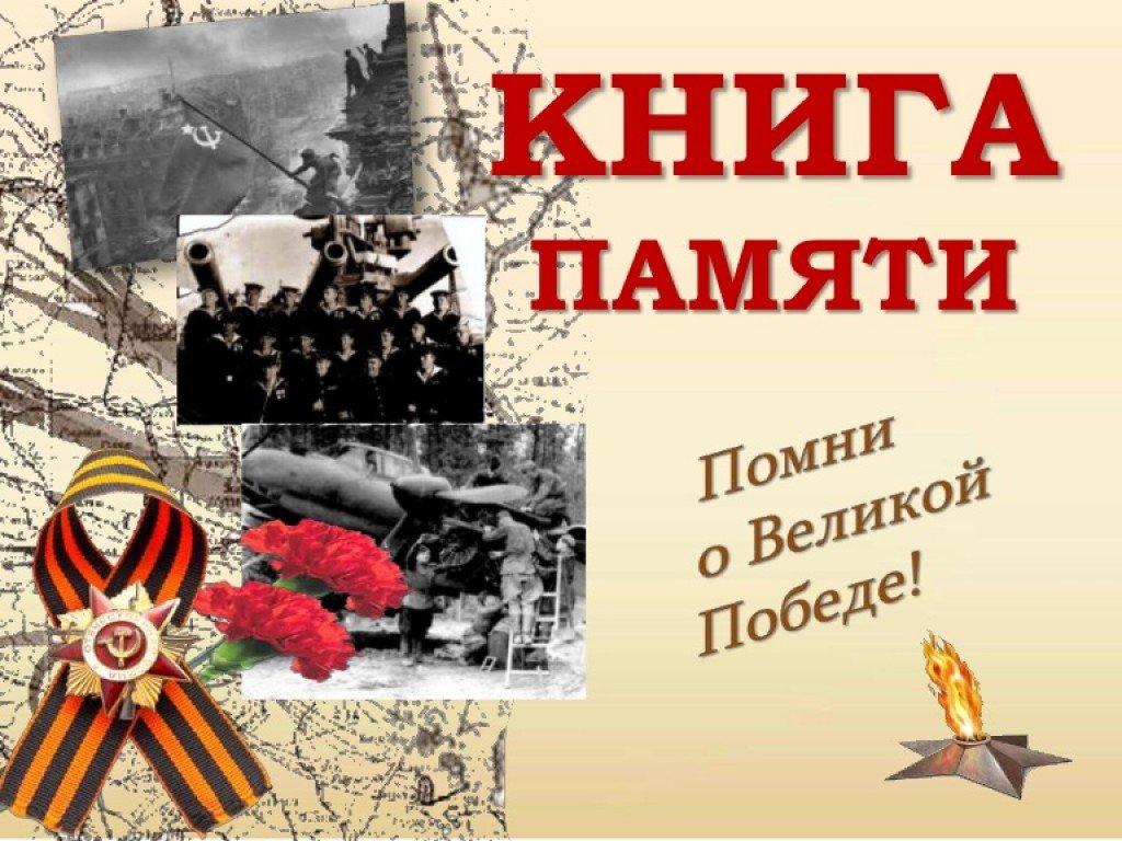 Фото книги памяти вов