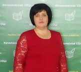 Королёва Ольга Ивановна