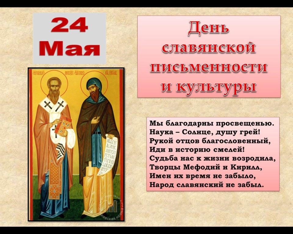 кирилл и мефодий поздравление с праздником созданы
