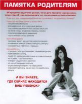 профилактика наркомании и токсикомании