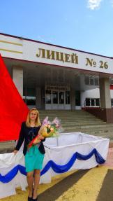 Ерофеева Наталья Николаевна