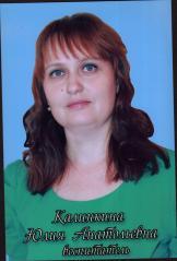 Калинкина Юлия Анатольевна