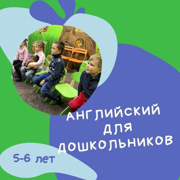 Студия иностранных языков «Изумрудный город» продолжает набор в группы английского языка для малышей