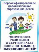 О персонифицированном дополнительном образовании детей