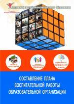 Методические рекомендации по составлению воспитательного плана общеобразовательной организации