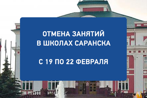 Карантин в школах Саранска продлен до 22 февраля