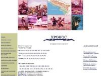 Хронос. Всемирная история в Интернете