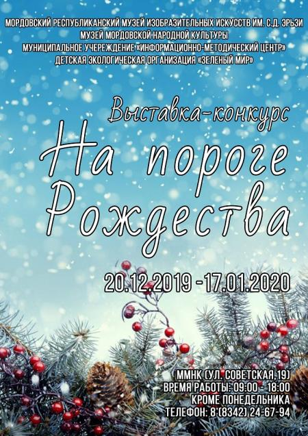 Выставка-конкурс  «На пороге Рождества».