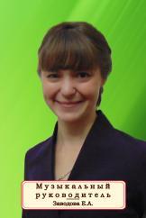 Заводова Екатерина Александровна