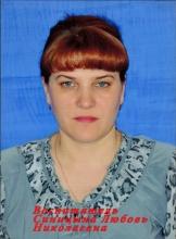 Синицына Любовь Николаевна