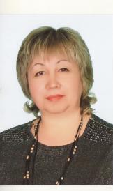 Аитова Альфия Нуриевна