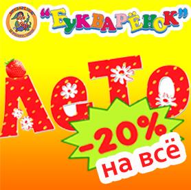 НА ВСЁ ЛЕТО - 20%!