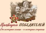 Международный конкурс исследовательских работ «Правнуки победителей»