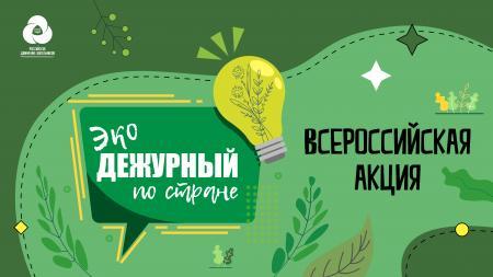 """Всероссийская акция """"Экодежурный по стране"""""""
