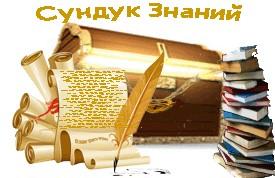 """""""Сундук знаний"""""""