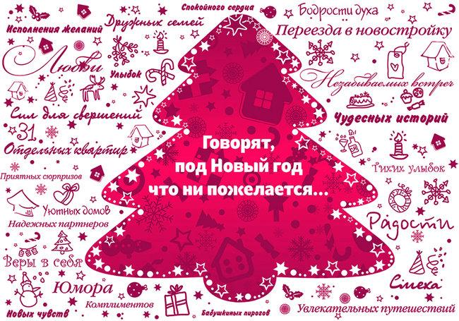 Креативная открытка с новым годом коллегам